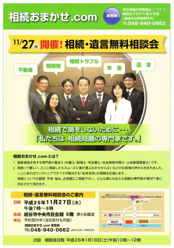 20131127越谷相談会