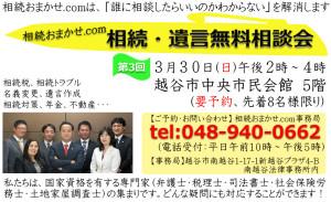 3月30日越谷相談会