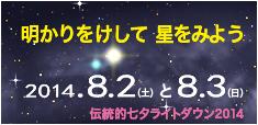 伝統的七夕ライトダウン2014