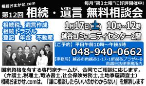 2015_1_相談会