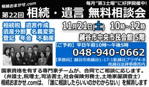 2015_11相談会