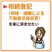 相続登記ラクラクプラン(不動産名義変更)