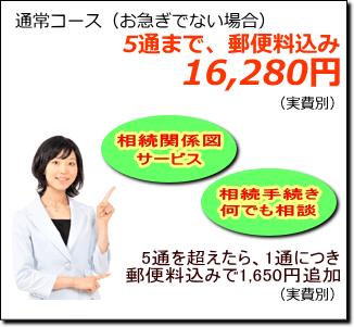 戸籍取り寄せラクラクプラン基本価格(通常コース)