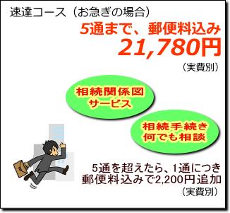 戸籍取り寄せラクラクプラン基本価格(速達コース)